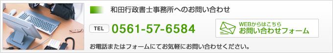 和田行政書士事務所へのお問い合わせ。お電話またはフォームにてお気軽にお問い合わせください。電話番号0561-57-6584 Webからはこちらのお問い合わせフォームをクリックして下さい。