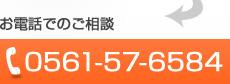 お電話でのご相談は電話番号0561-57-6584